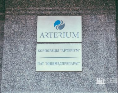 Корпорація Артеріум
