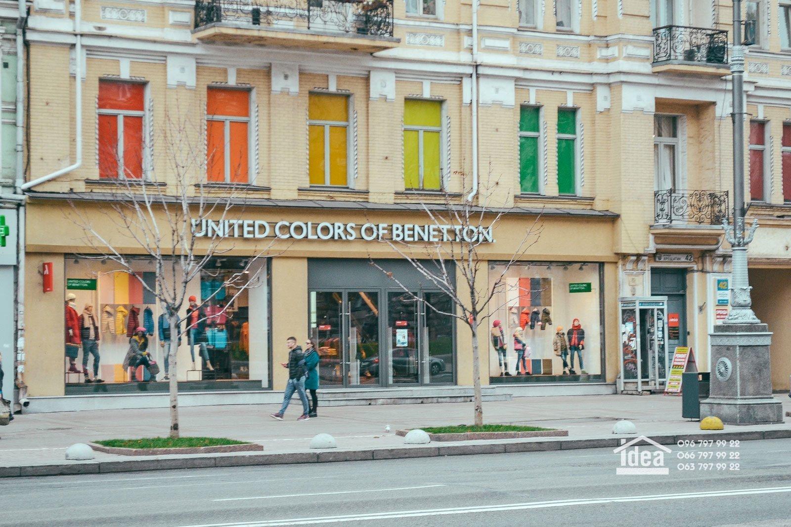Shop Benetton