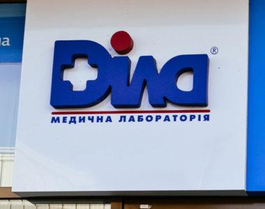 Медична лабораторія Dila